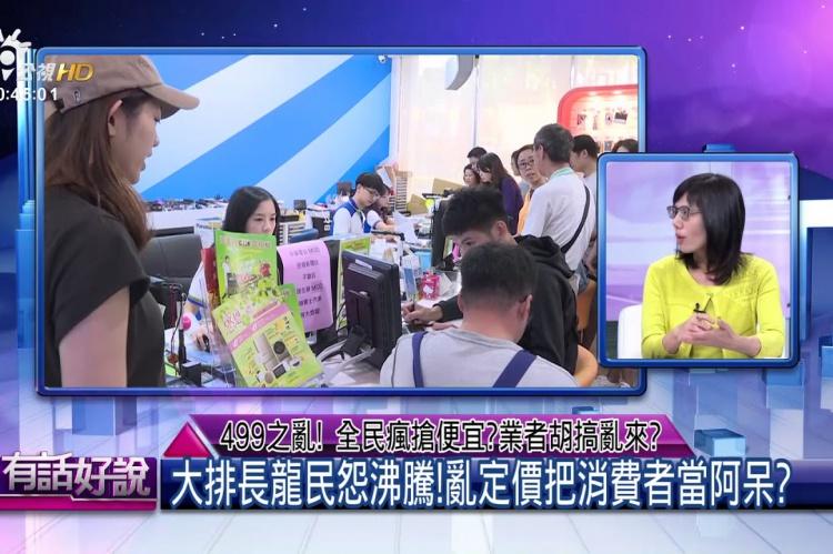 Embedded thumbnail for 499之亂!全民瘋搶便宜?業者胡搞亂來?