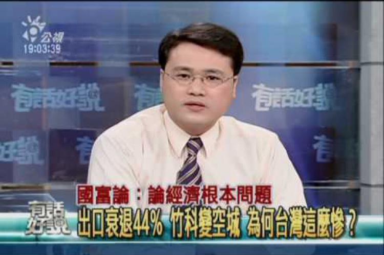Embedded thumbnail for 國富論專題(18):論經濟根本問題