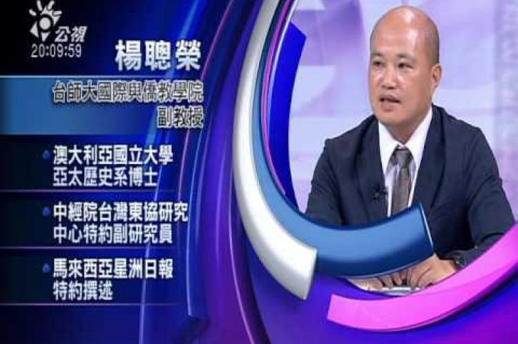 Embedded thumbnail for 經濟太依賴中國!小英轉向東南亞!