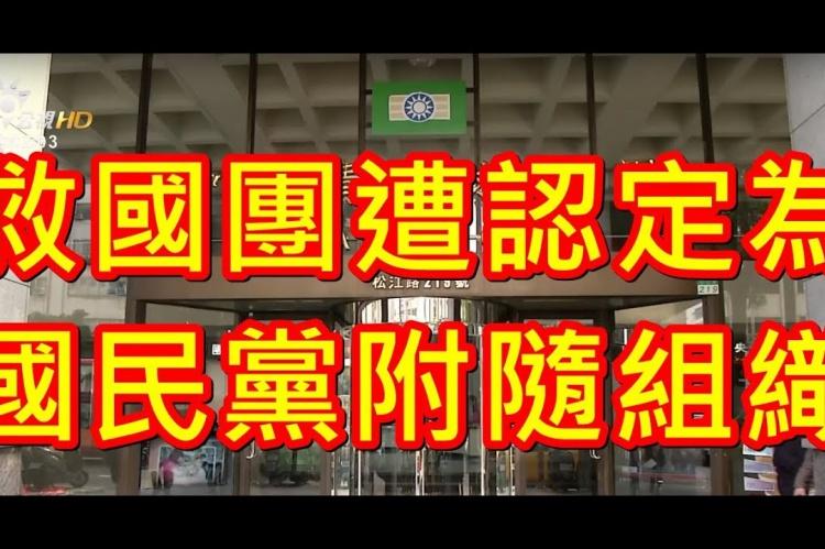 Embedded thumbnail for 國民黨附隨組織!救國團56億資產被凍結