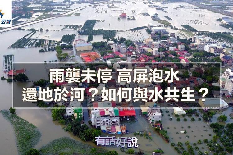 Embedded thumbnail for 水災代價太慘重!還地於河?國土重劃?