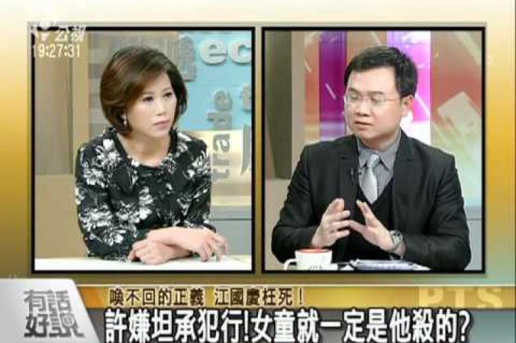 Embedded thumbnail for 正義喚不回 江國慶枉死!