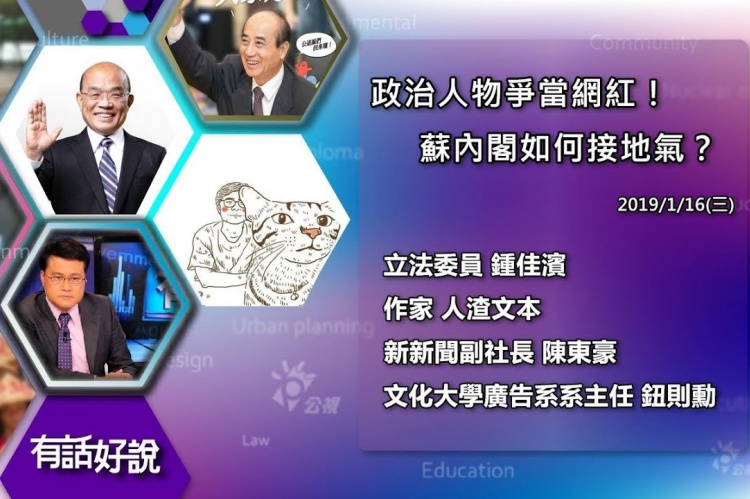 Embedded thumbnail for 如何接地氣?曬貓又賣萌 政壇瘋網紅!