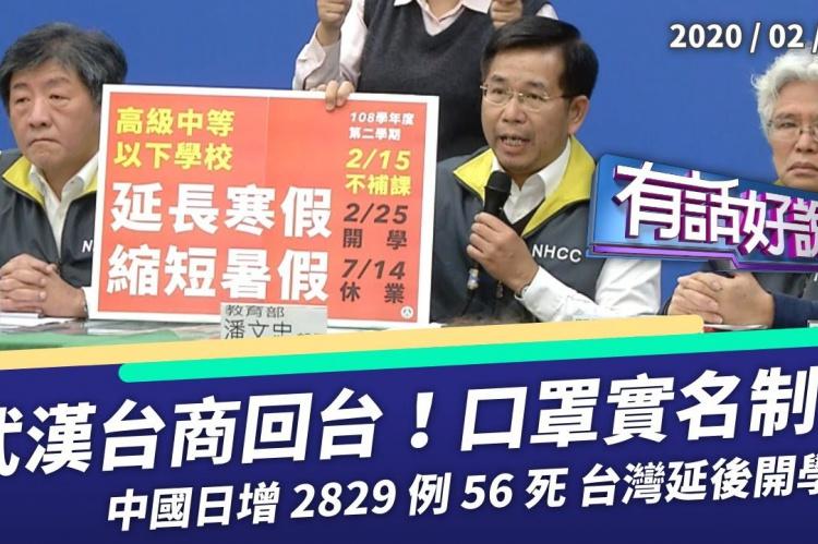 Embedded thumbnail for 武漢台商包機回台 口罩研議實名限購