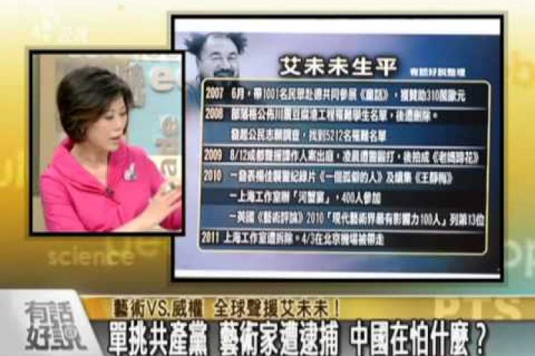 Embedded thumbnail for 藝術VS.威權 全球聲援艾未未!