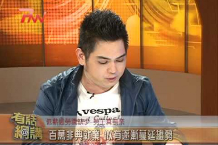 Embedded thumbnail for pnn/有話好說之【有話網講】014:低薪過勞窮忙族 台灣勞工怎麼辦?