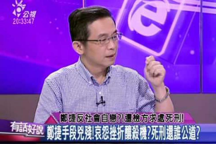 Embedded thumbnail for 鄭捷反社會自戀?!遭檢方求處死刑!