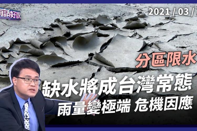 Embedded thumbnail for 苗中彰 清明後限水!沒水用 成台灣常態!