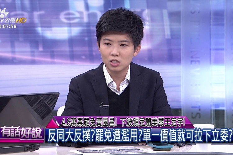 Embedded thumbnail for 4.8萬票罷免黃國昌!下波鎖定蕭美琴王定宇!