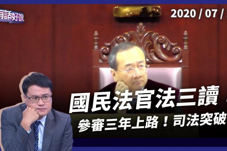Embedded thumbnail for 國民法官法三讀!參審制3年上路!