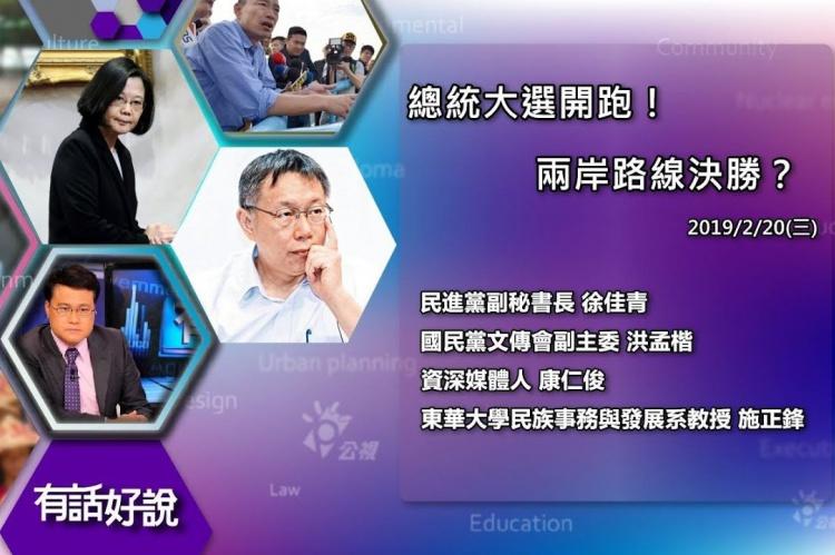 Embedded thumbnail for 總統大選起跑!兩岸路線決戰?