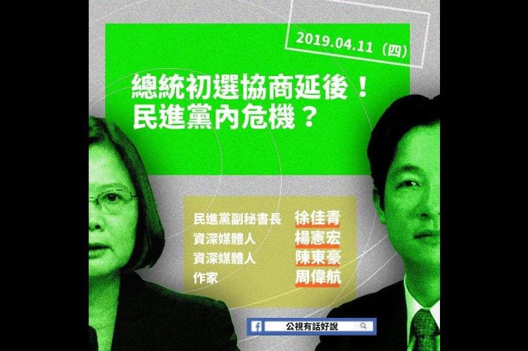 Embedded thumbnail for 民進黨初選再延期!吳澧培:博歹賭!