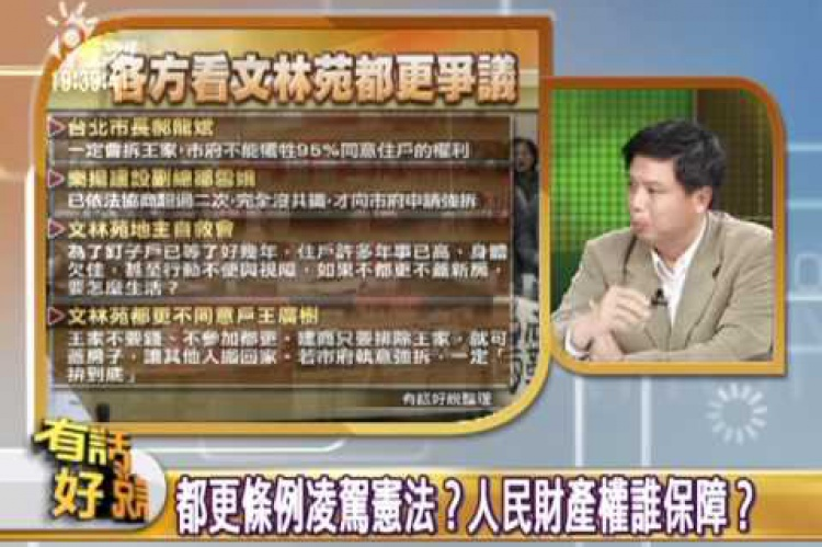 Embedded thumbnail for 都更等於中樂透?士林王家的故事!