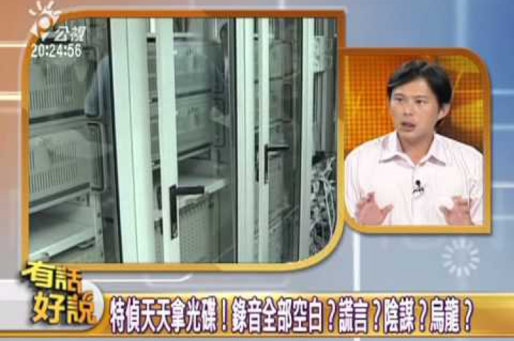 Embedded thumbnail for 監聽國會風暴!司法公信崩潰?