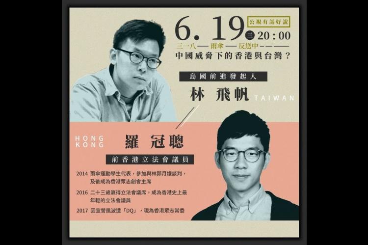 Embedded thumbnail for 中國專制威權難逃?香港台灣奮力一搏!