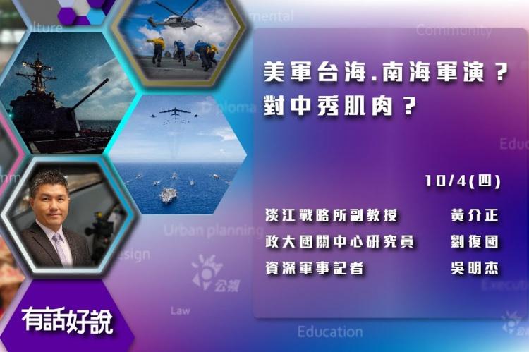 Embedded thumbnail for 高分貝嗆中! 美擬派艦過台海?