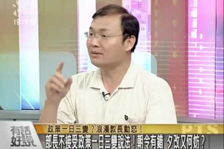 Embedded thumbnail for 政策一日三變?浪漫教長動怒!