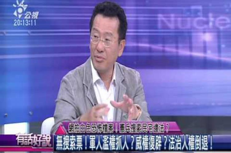 Embedded thumbnail for 網拍白色恐怖檔案!憲兵搜索民宅違法?