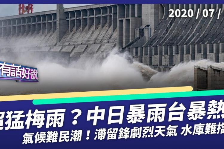 Embedded thumbnail for 台灣暴熱中日暴雨 今年梅雨又怪又猛!