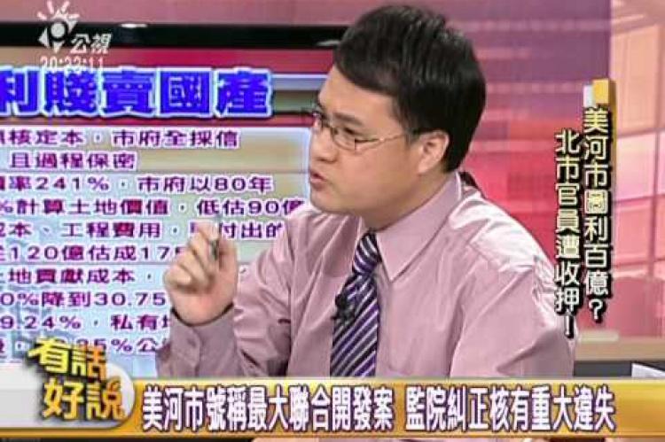 Embedded thumbnail for 美河市圖利百億?北市官員遭聲押!