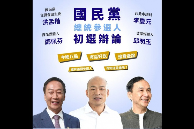 Embedded thumbnail for 國民黨初選政見會 韓郭朱周張5人爭霸!