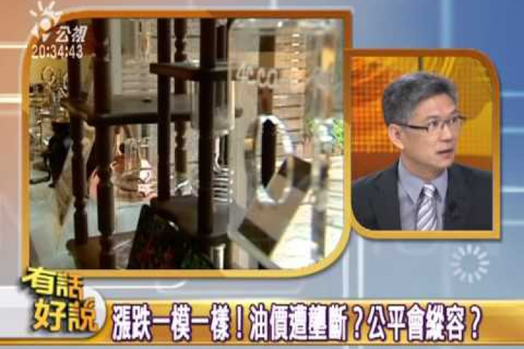 Embedded thumbnail for 台塑中油聯合壟斷?公平會:查無證據!