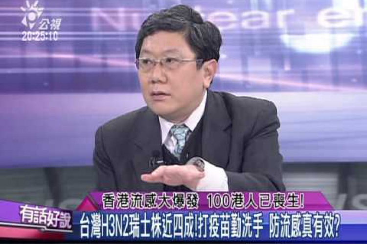 Embedded thumbnail for 香港流感大爆發 100港人已喪生!