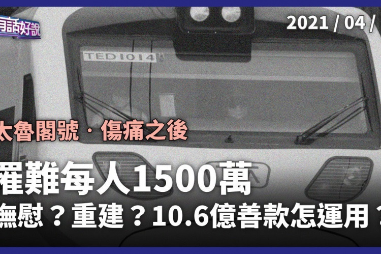 Embedded thumbnail for 台鐵事故募款11億!陳:政府不留一毛!