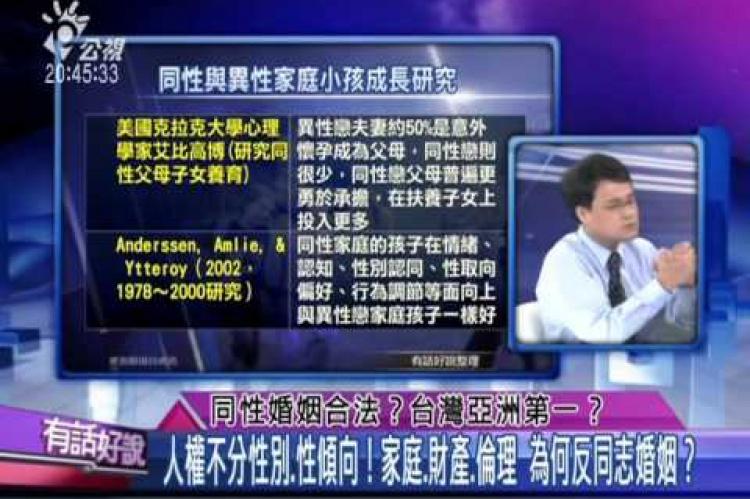 Embedded thumbnail for 同性婚姻合法?台灣亞洲第一?