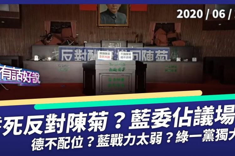 Embedded thumbnail for 誓死反對陳菊?藍委佔領議場19小時!
