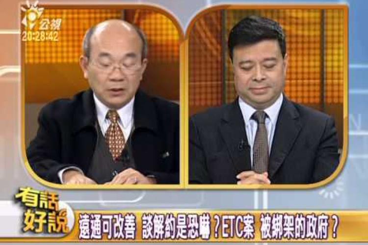 Embedded thumbnail for 國道收費遭獨佔!政府無力管財團?