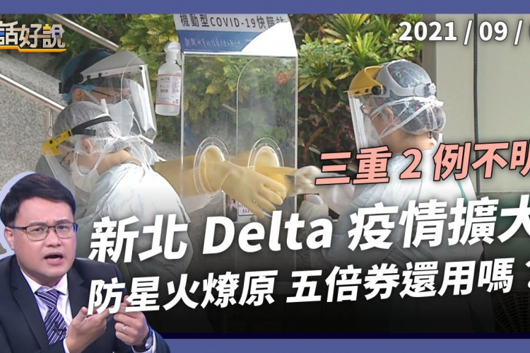 Embedded thumbnail for 新北疫情擴大 幼兒園+4 三重2例不明