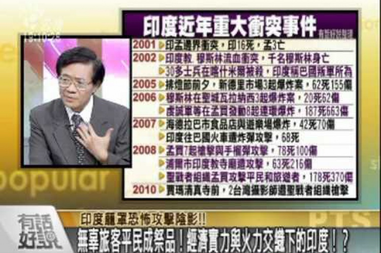 Embedded thumbnail for 印度籠罩恐怖攻擊陰影!!