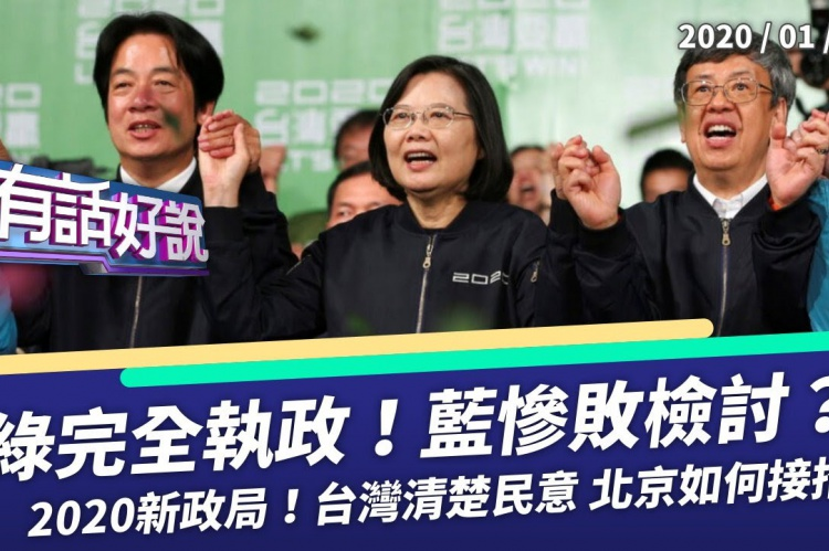 Embedded thumbnail for 民進黨完全執政!國民黨慘敗檢討!