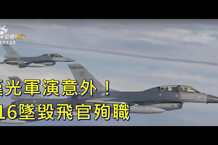 Embedded thumbnail for 漢光軍演意外!總統慰問家屬 國防部從優撫卹
