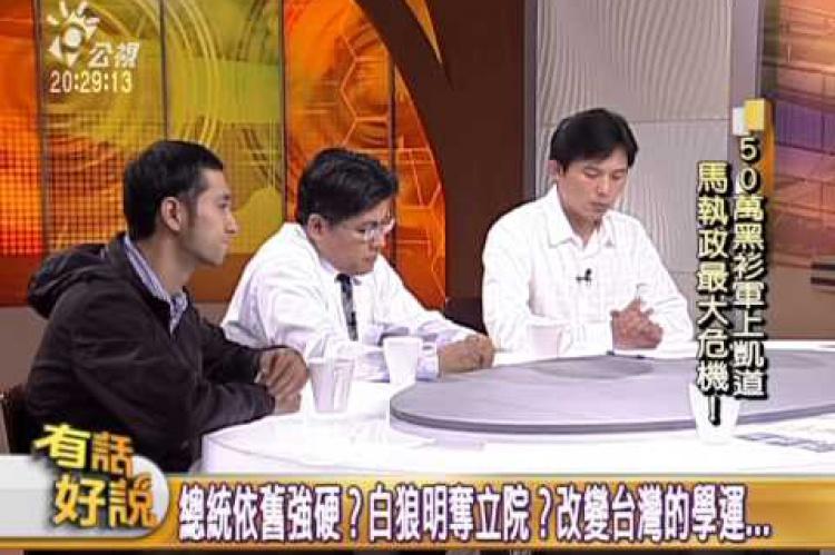 Embedded thumbnail for 50萬黑衫軍上凱道 馬執政最大危機?