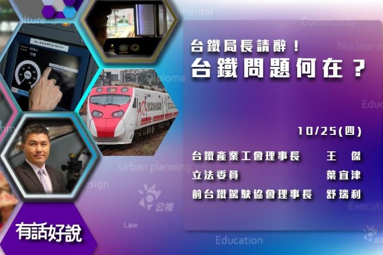 Embedded thumbnail for 台鐵局長下台負責!普悠瑪事故促改革!