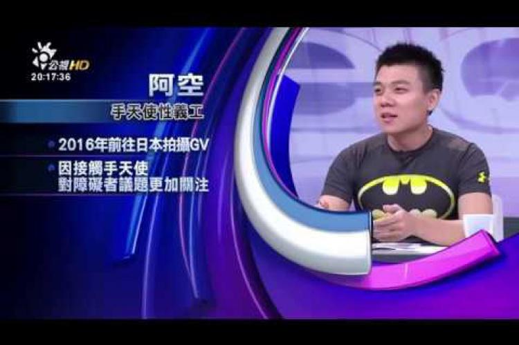 Embedded thumbnail for 重度身障的性需求?手天使在台灣!