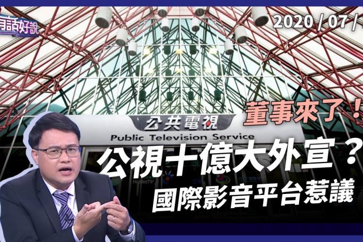 Embedded thumbnail for 抗中保台大外宣?國際影音平台惹議!