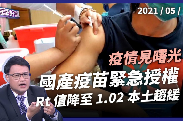 Embedded thumbnail for 本土274增15死 小英:決無阻擋疫苗!