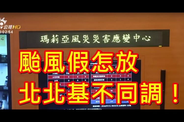 Embedded thumbnail for 颱風假市長搞分裂!北北基生活圈破功!