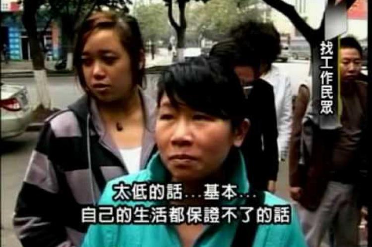 Embedded thumbnail for 中國缺工潮 震撼中南海