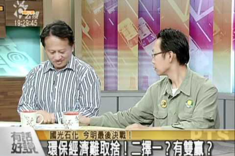 Embedded thumbnail for 國光石化 今明最後決戰!
