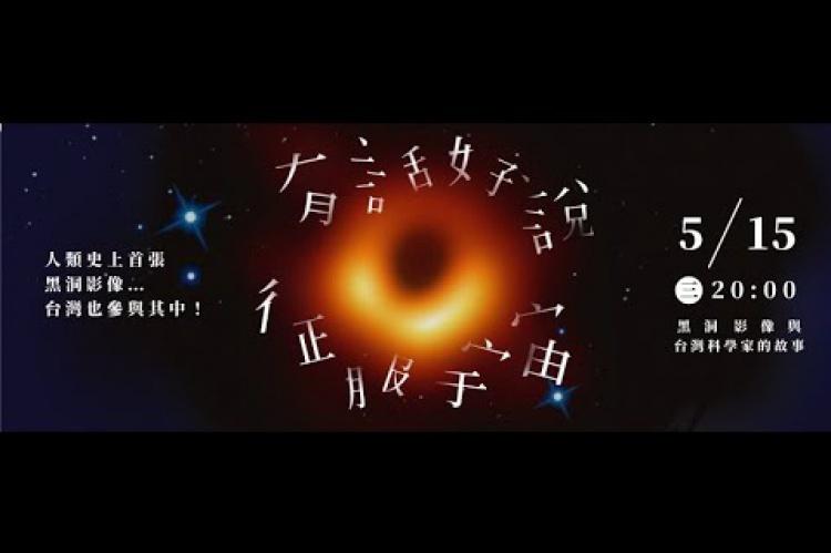 Embedded thumbnail for 人類首張黑洞照片 台灣科學家助攻成功!