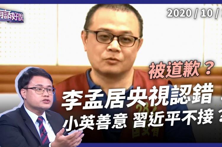 Embedded thumbnail for 李孟居央視道歉認錯!中國統戰殺雞儆猴?