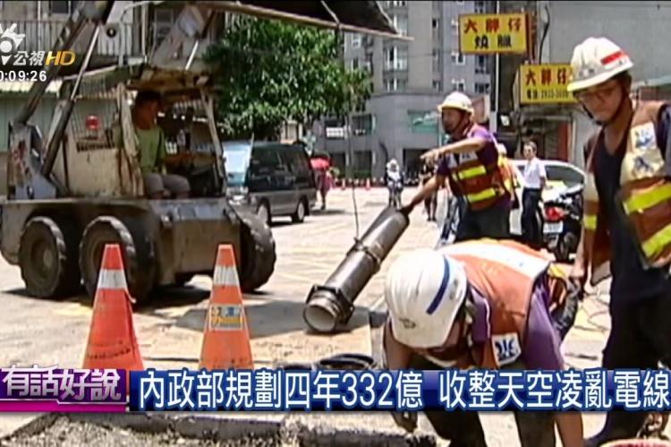 Embedded thumbnail for 前瞻計畫總檢討—1372億城鄉建設篇