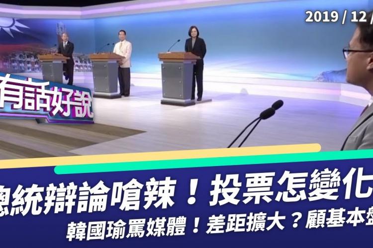 Embedded thumbnail for 總統辯論很嗆辣!投票意向怎變化?