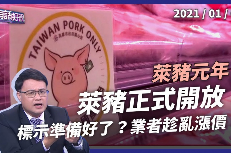 Embedded thumbnail for 萊豬正式開放!標示各地不一!
