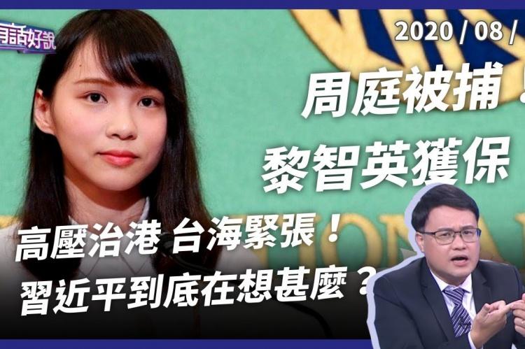 Embedded thumbnail for 學民女神周庭被捕 黎智英押至西貢搜證!