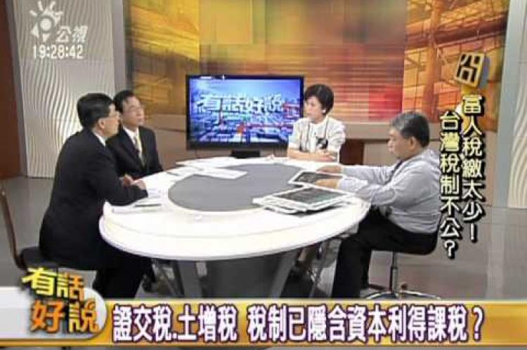 Embedded thumbnail for 有錢人稅繳太少!台灣稅制總檢討!